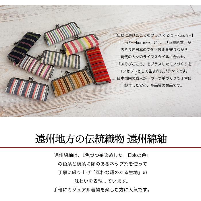 印鑑ケース 朱肉付 印鑑 入れ 遠州綿紬 S45-002 全8種類 日本製>