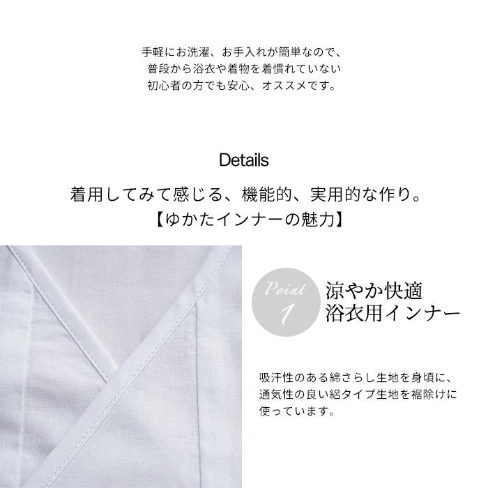 ゆかた インナー 夏用 浴衣 下着 浴衣 スリップ S M L LL サイズ 日本製>