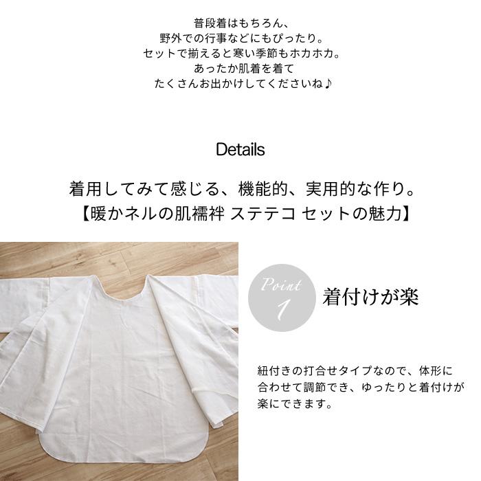 ネル 肌襦袢 ローライズ ステテコ 2点 セット 暖かい 起毛 日本製 和装 肌着>