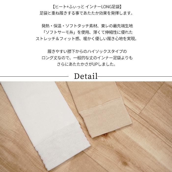 ヒート+ふぃっと ロング足袋 フリース足袋 ホワイト セット>