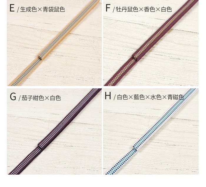 三分紐 帯締め 綿100% 真田紐 三分紐 Mサイズ 選べる 全8種類 日本製>