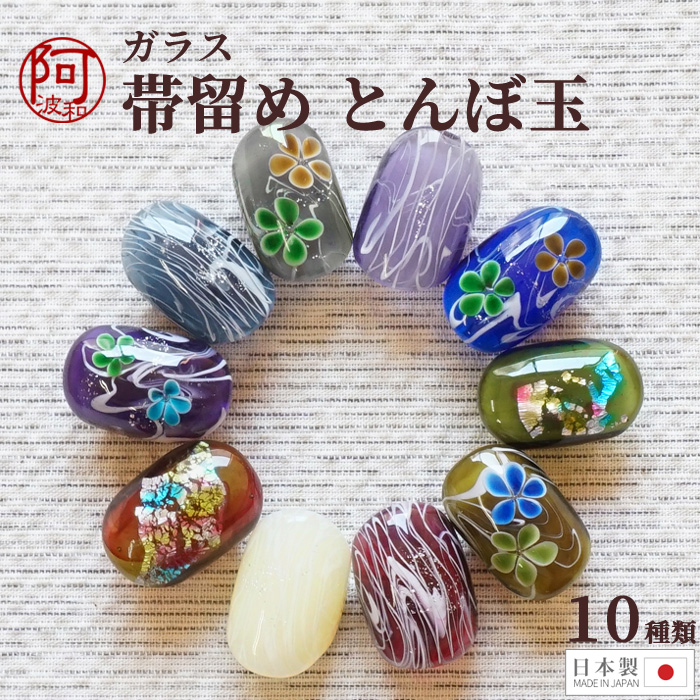 帯留め ガラス とんぼ玉 Aタイプ 選べる10種類 日本製>