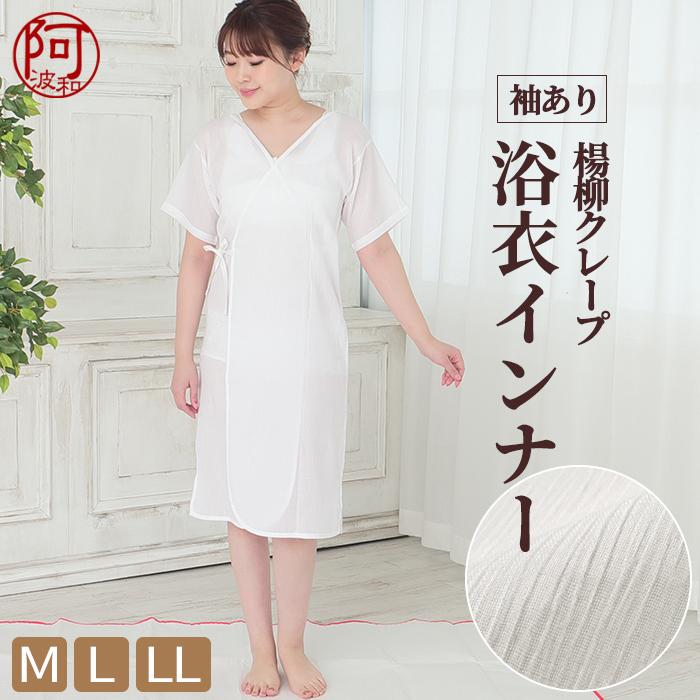 ゆかた インナー 袖あり 夏用 クレープ 浴衣 下着 浴衣 スリップ M L LL>