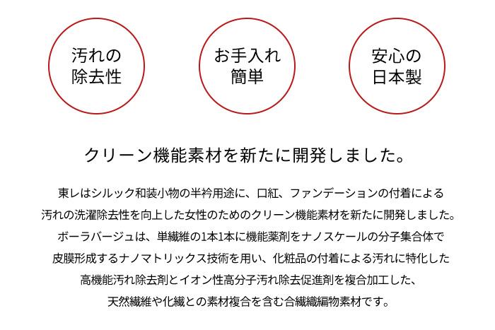 東レ シルック ボーラバージュ 半襟 通年用 夏用 選べる2タイプ 日本製>