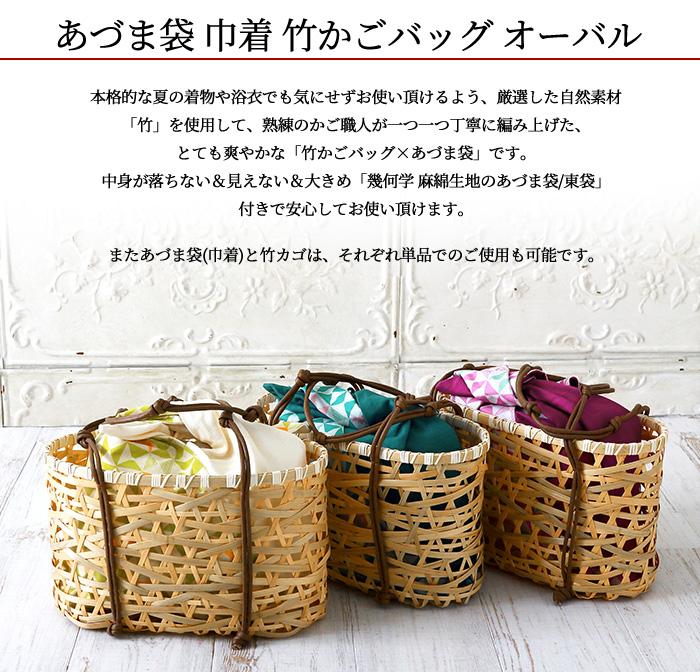 巾着 かごバッグ 竹かご 乱れ編み オーバル あづま袋 全3色 約31×15×18>