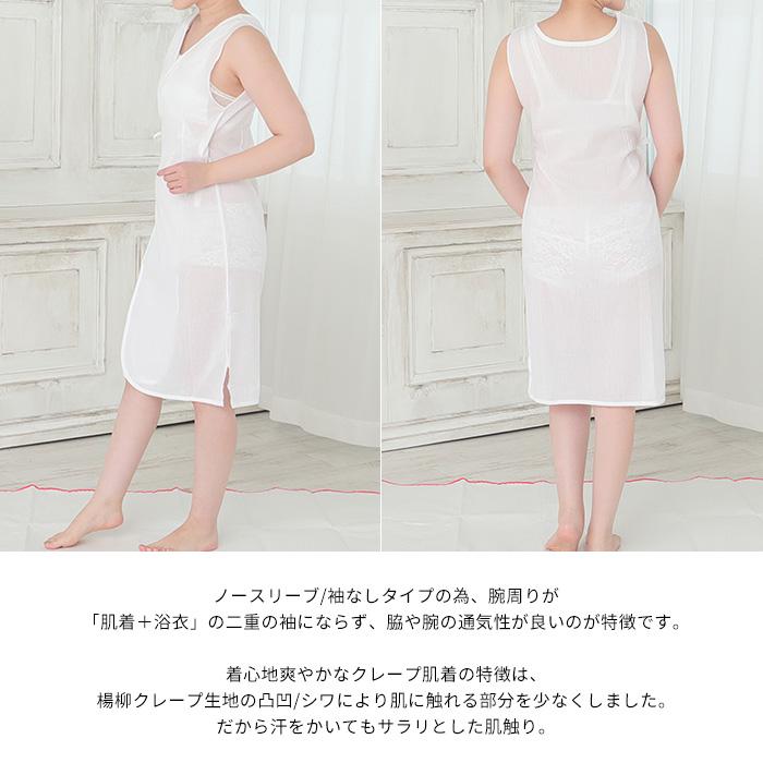 ゆかた インナー 袖なし 夏用 クレープ 浴衣 下着 ノースリーブ 浴衣>
