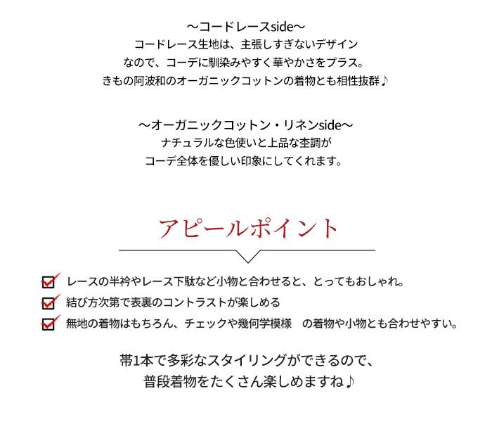 レース 半幅帯 リバーシブル 夏 オーガニックコットン 06 全4種 日本製>
