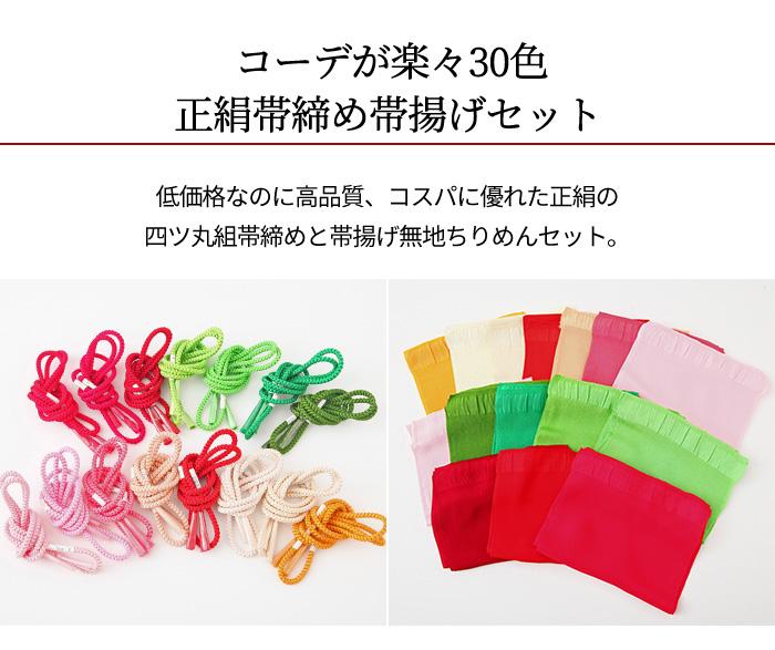 正絹 帯締め 帯揚げ セット 赤色 No.1 Mサイズ 四つ丸組 無地 ちりめん>
