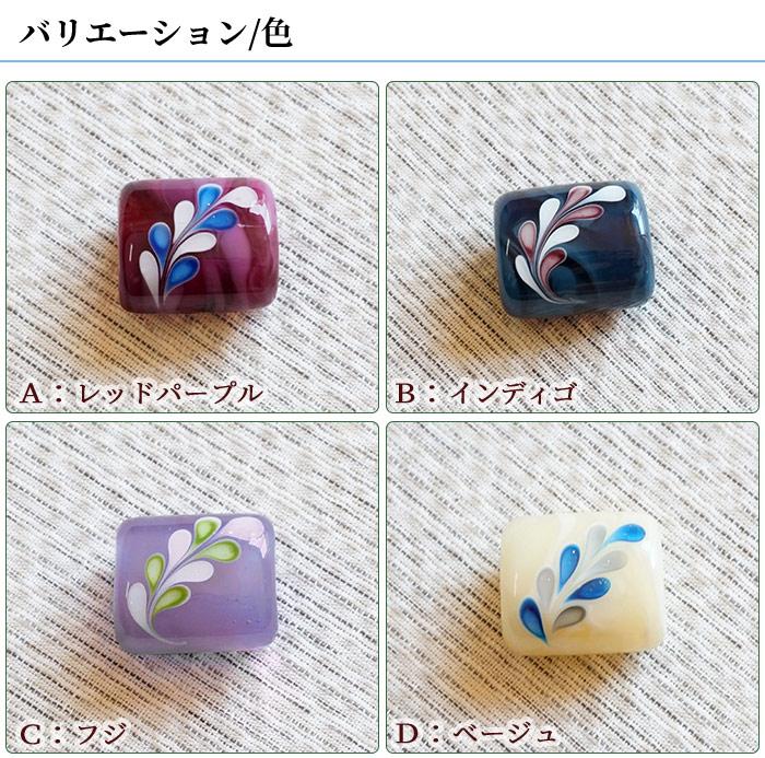 帯留め ガラス とんぼ玉 Cタイプ 藤 選べる10種類 日本製>
