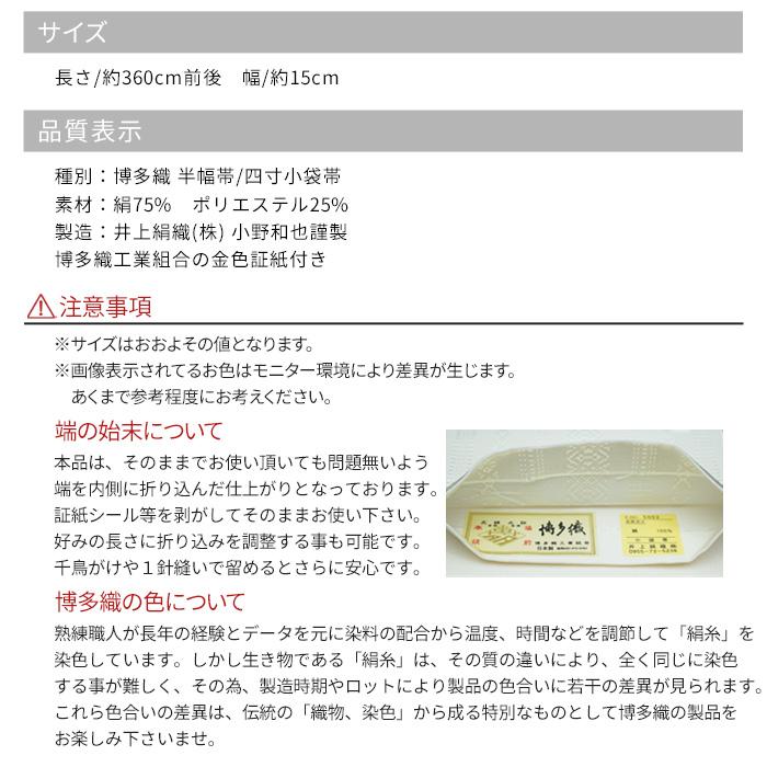 正絹 半幅帯 博多織 小袋帯 唐草 丸華紋 柄 選べる4色 日本製 429>