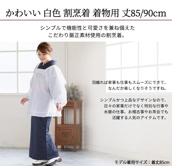 割烹着 着物用 おしゃれ 割烹着 白 丈85cm 90cm サイズ M L 撥水 撥油 日本製>
