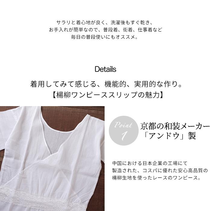 ゆかた インナー 夏用 クレープ ウエスト レース un ワンピース スリップ>