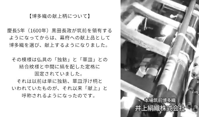 正絹 半幅帯 長尺 博多織 小袋帯 唐草 丸華紋 柄 選べる4色 日本製 1429>