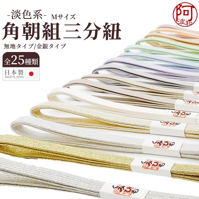 三分紐 帯締め 正絹 京くみひも 角朝組 淡色系 M 全25色 無地 日本製>
