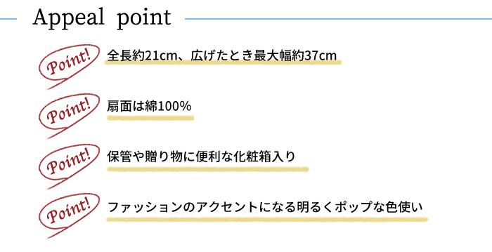 女性用 和柄 扇子 全6種類 No.1-3 扇子 菊 梅 桜 21cm チャーム付き>