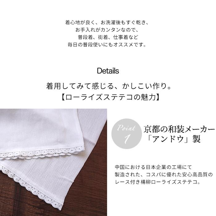 ローライズ ステテコ 夏用 楊柳 クレープ ストレッチ レース un>