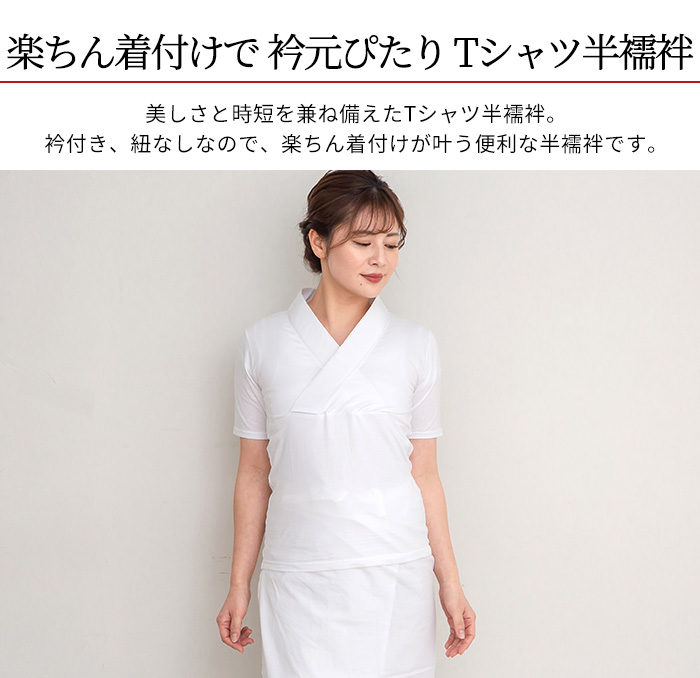 半襦袢 tシャツ 襦袢 女性 着物 夏用 絽半衿 通年用 半衿 日本製 M L LL>