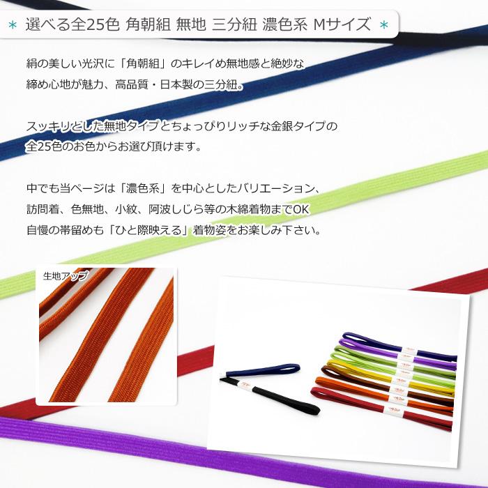 三分紐 帯締め 正絹 京くみひも 角朝組 濃色系 M 全25色 無地 日本製>
