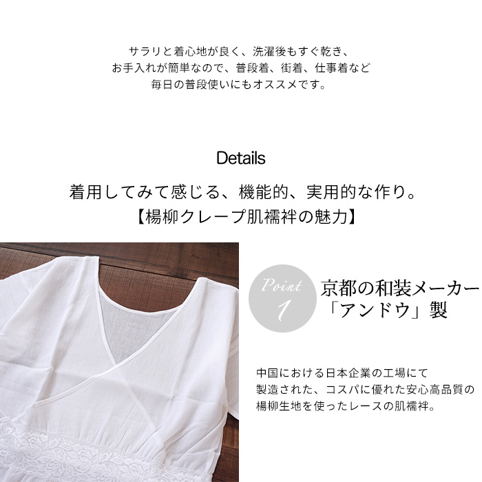 楊柳 肌襦袢 夏用 クレープ ウエスト レース un 肌襦袢 浴衣 下着>