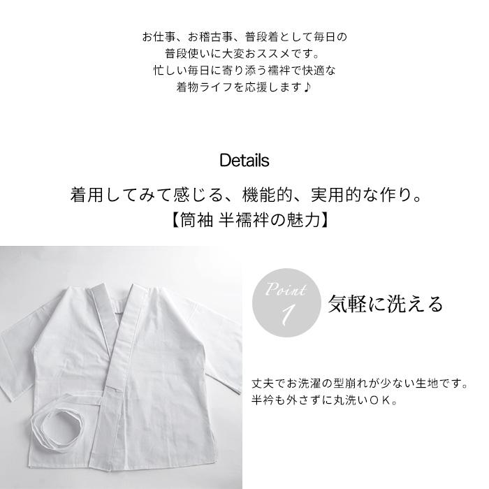 半襦袢 筒袖 コスパ 半衿 バチ衿 付き M L LL 日本製 業務用>