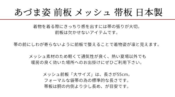 帯板 メッシュ あづま姿 前板 大 サイズ 55×14 白 日本製>