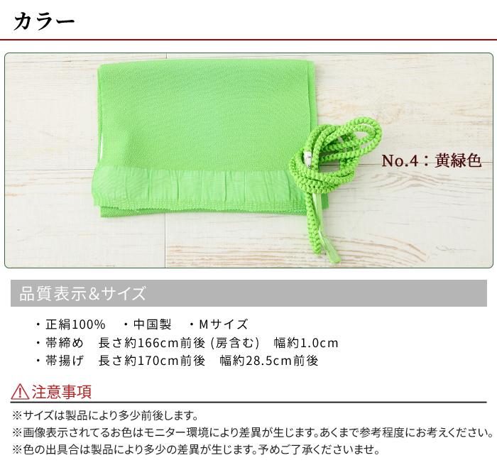 正絹 帯締め 帯揚げ セット 黄緑色 No.4 Mサイズ 四つ丸組 ちりめん>