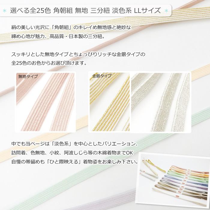 三分紐 帯締め 正絹 京くみひも 角朝組 淡色系 長尺 LL 全25色 無地 日本製>