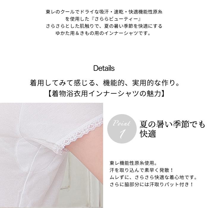 さららビューティー 夏用 インナー シャツ 和装 肌着 白色 浴衣 着物>