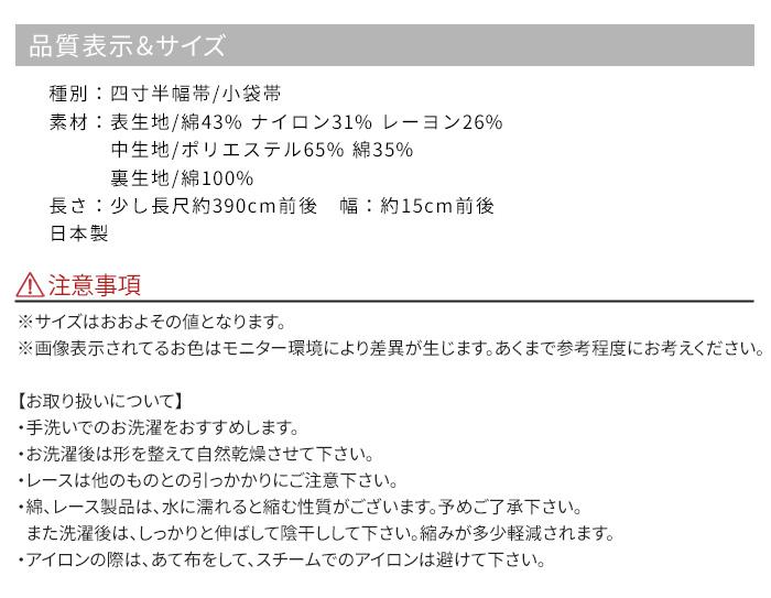 レース 半幅帯 遊び心をプラスする 両面 レースの半幅帯 05 全3種 日本製>