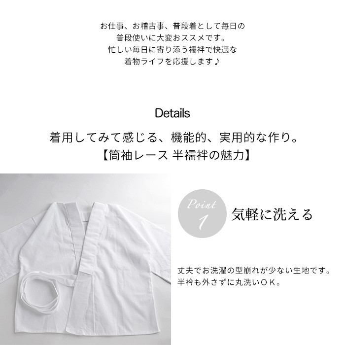 レース 半襦袢 筒袖 コスパ 半衿 バチ衿 付き M L LL 日本製 業務用>
