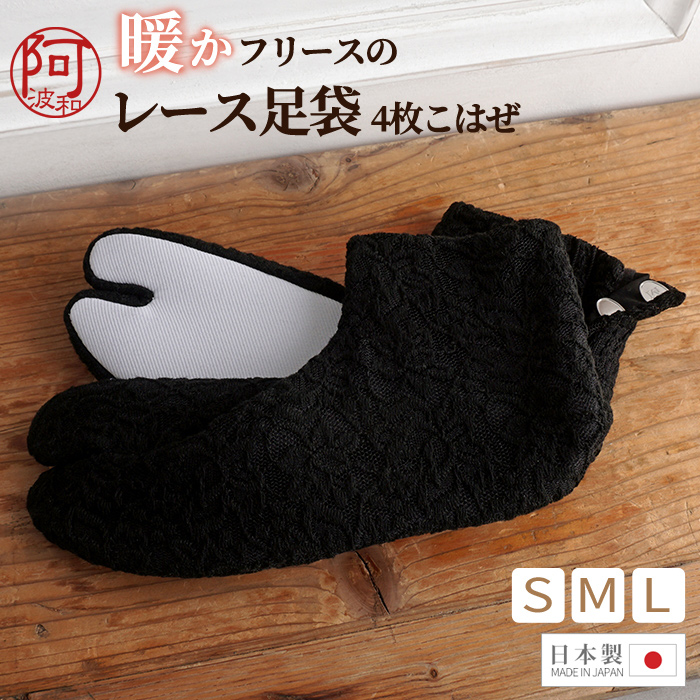 レース 足袋 暖かい フリース クッション 底 黒色 S M L サイズ 花柄 二重 日本製>
