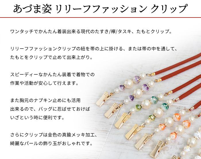 たすき クリップ リリーフファッション あづま姿 日本製>