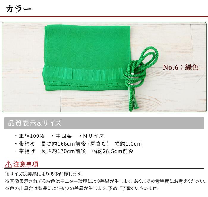 正絹 帯締め 帯揚げ セット 緑色 No.6 Mサイズ 四つ丸組 ちりめん>