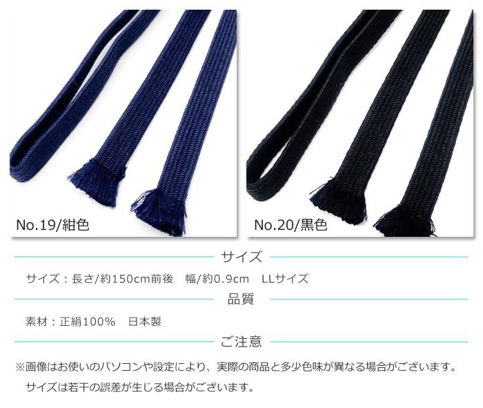 三分紐 帯締め 正絹 京くみひも 角朝組 濃色系 長尺 LL 全25色 無地 日本製>