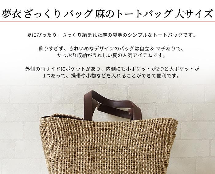 トートバッグ 裂地 麻 ざっくり バッグ 夢衣 大 約40×13×30(54) 日本製>