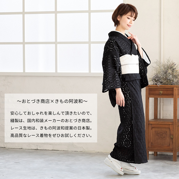 レース 着物 仕立て上がり フラワー ラッセル 日本製 おとづき商店>