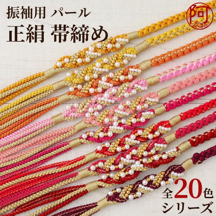 正絹 帯締め 振袖用 パール シリーズ全20色 0-10 Mサイズ 成人式>