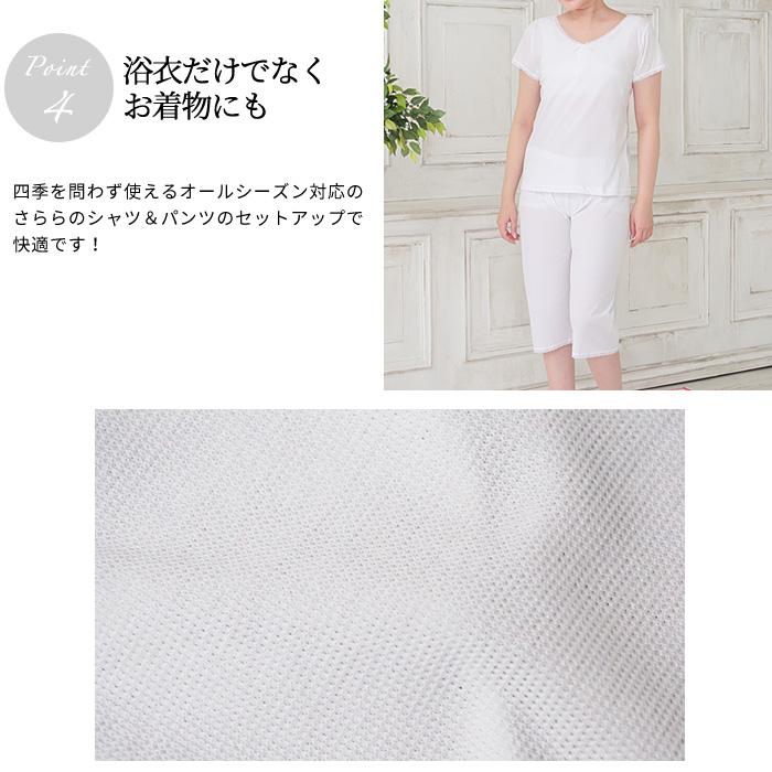 さららビューティー 夏用 インナー シャツ & パンツ セット 和装 肌着>