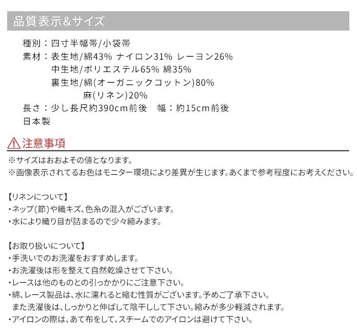 レース 半幅帯 リバーシブル 夏 オーガニックコットン 09 全4種 日本製>