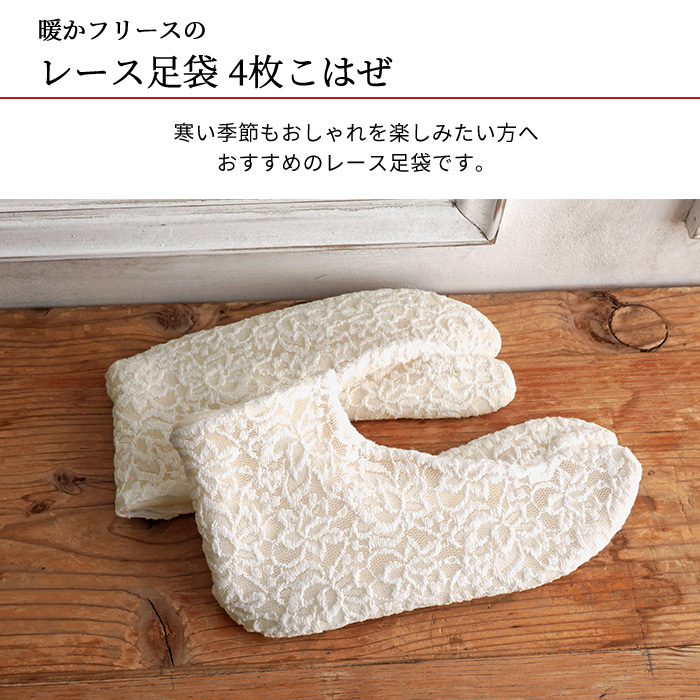 レース 足袋 暖かい フリース クッション 底 白色 花柄 二重 日本製>
