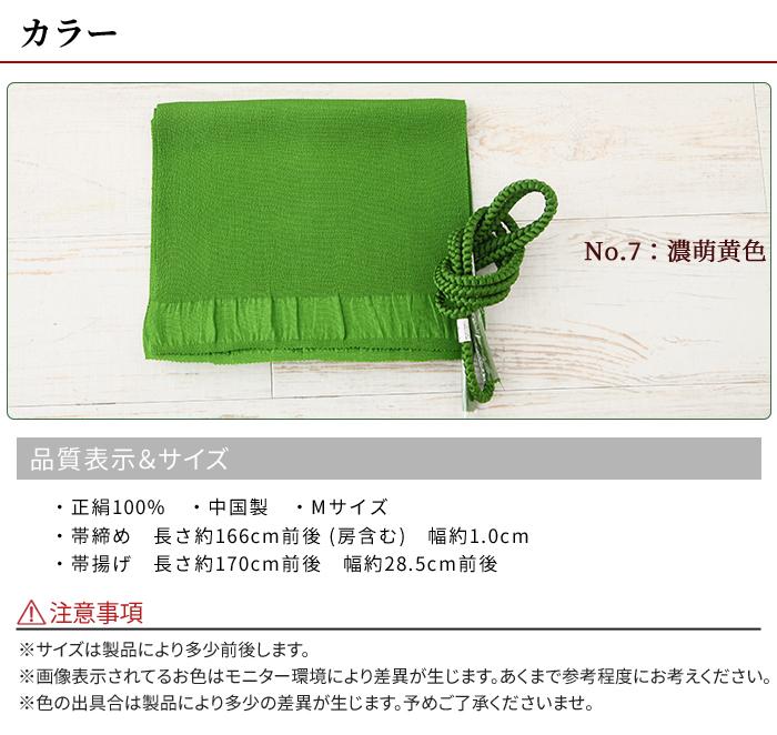 正絹 帯締め 帯揚げ セット 濃萌黄色 No.7 Mサイズ 四つ丸組 ちりめん>