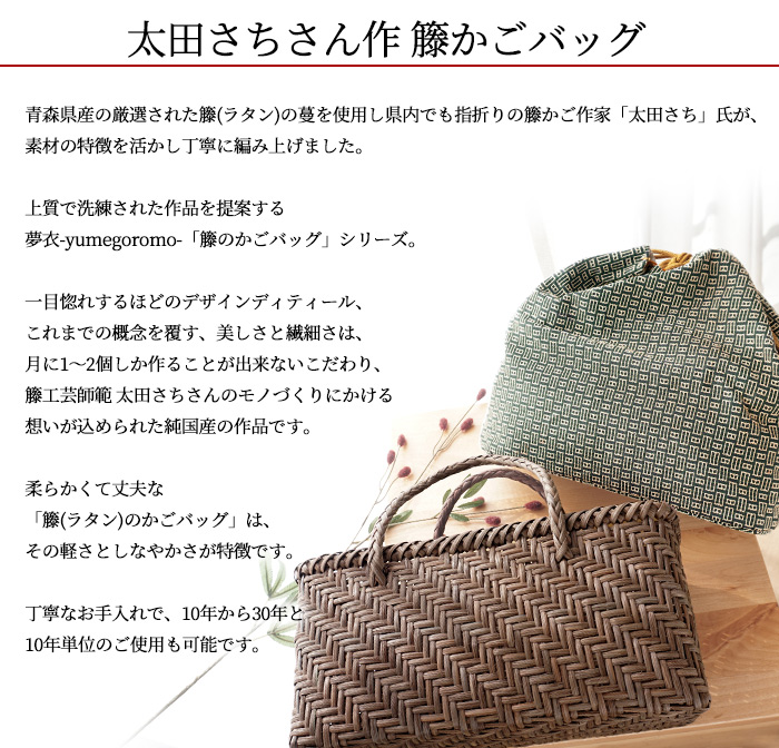 ラタン かごバッグ 柔らかい 籐 バッグ 約36×11×17cm 日本製 濃柳煤竹茶>