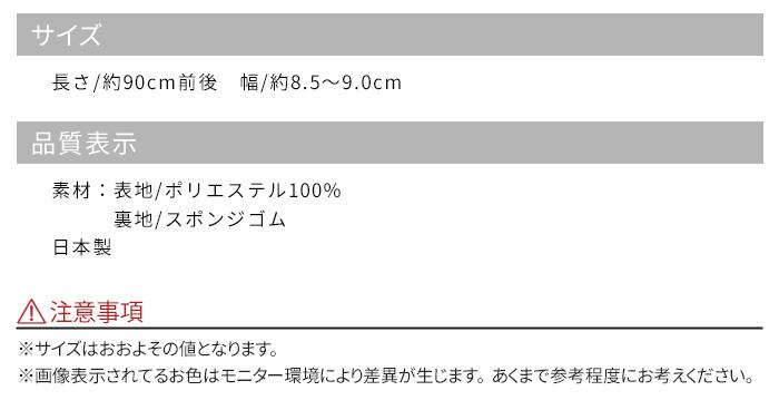 伊達締め マジックベルト 着付け小物 日本製 幅約8.5〜9cm ソフト スポンジ>