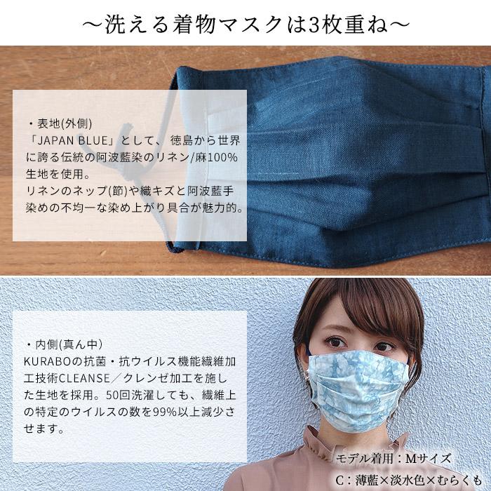 藍染 マスク 超快適 アウトラスト とろみ 日本製 洗える クレンゼ>