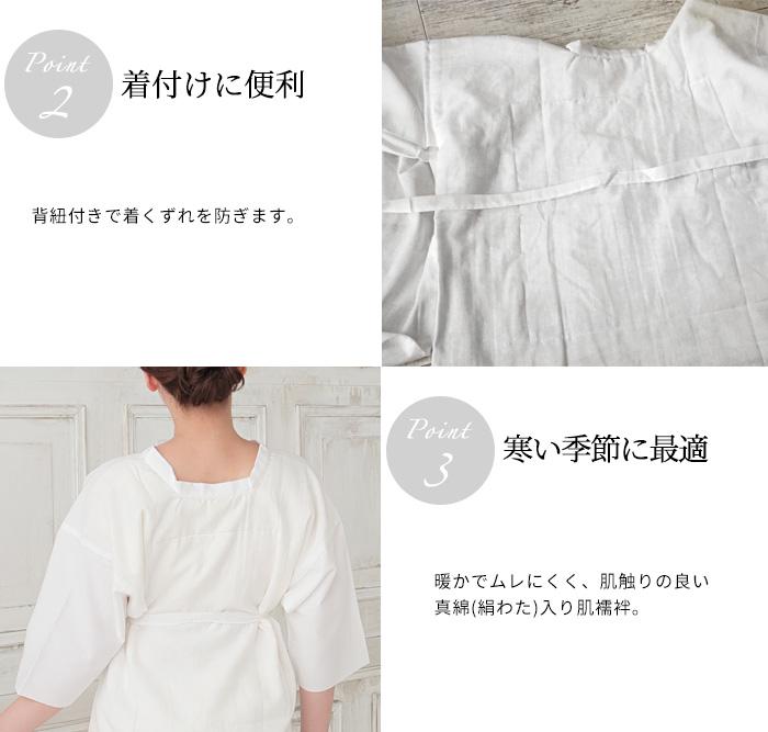 暖か 肌襦袢 綿 真綿入 白色 二重合わせ ガーゼ 日本製 レディース 女性>