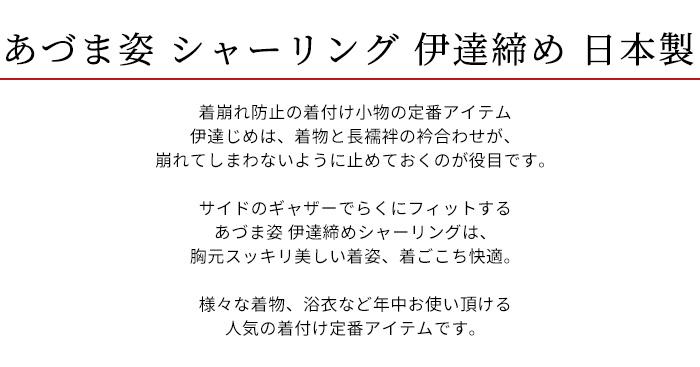 伊達締め シャーリング あづま姿 年中使える ピンク 日本製>