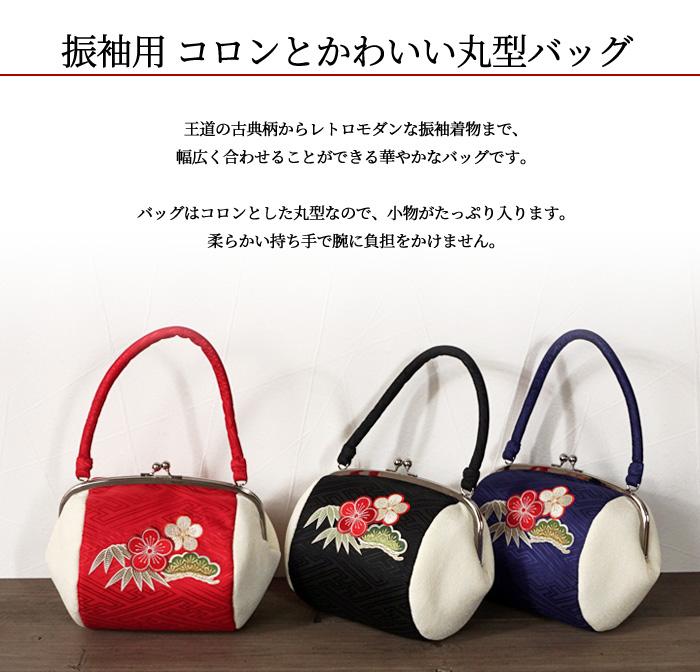 振袖 バッグ がま口 丸型 丸い たっぷり収納 選べる3色 松竹梅 赤 白 黒>
