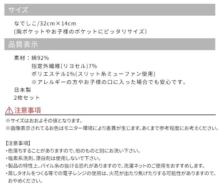 タオル 日本製 エアーかおる ハンカチ 純ギラ銀デオなでしこ フタバ 2枚全3色>