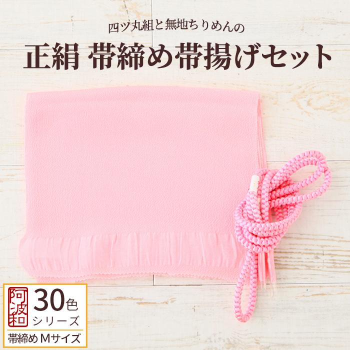 正絹 帯締め 帯揚げ セット 桃色 No.9 Mサイズ 四つ丸組 ちりめん>