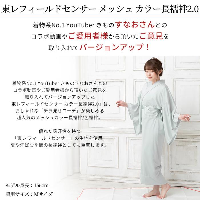 長襦袢 洗える フィールドセンサー カラー 長襦袢 2.0 プレタ 日本製 すなお>